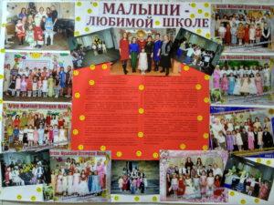 45-летний Юбилей школы