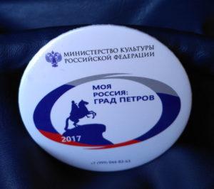 «Моя Россия: град Петров»