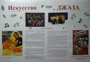 Во II четверти 2017-2018 учебного года МКОУ ДОД «ДМЭШ г.Черкесска была оформлена