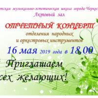 Отчетный концерт отделения народных и оркестровых инструментов 16 мая 2019 года в 18.00