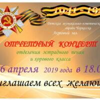 Отчетный концерт отделения эстрадного пения и хорового класса 26 апреля 2019 года в 18.00