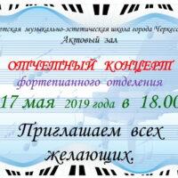 Отчетный концерт фортепианного отделения 17 мая 2019 года в 18.00